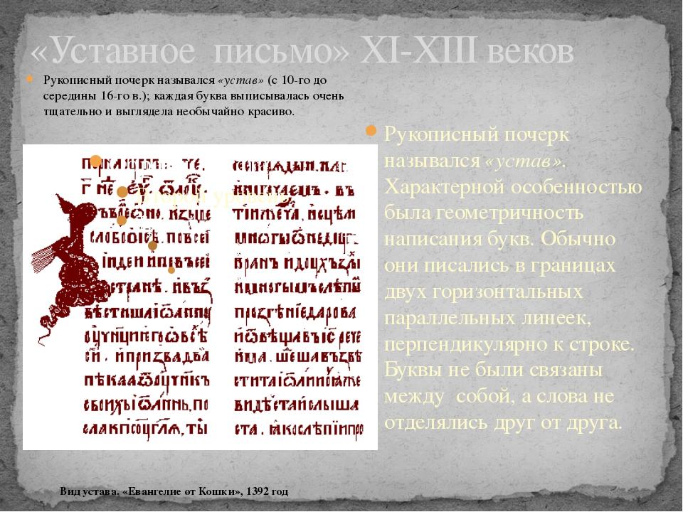 «Уставное письмо» XI-XIII веков Рукописный почерк назывался «устав». Характер...