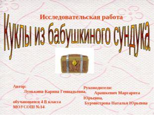 Исследовательская работа Руководители: Арашкевич Маргарита Юрьевна, Бурмистро