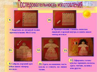 7. Вырезать из ситцевой ткани прямоугольник 30x15 (см). 8. Прямоугольник слож
