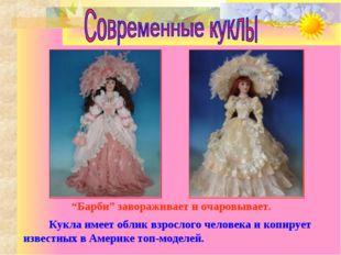 """""""Барби"""" завораживает и очаровывает. Кукла имеет облик взрослого человека и ко"""