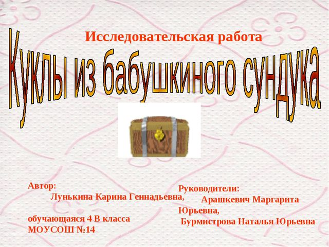 Исследовательская работа Руководители: Арашкевич Маргарита Юрьевна, Бурмистро...