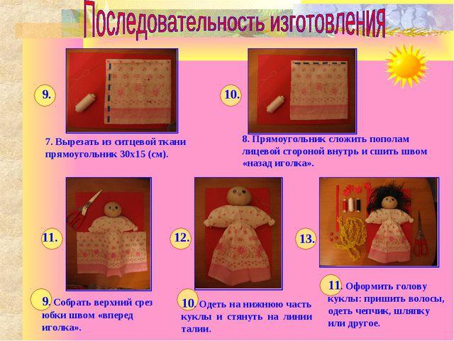 7. Вырезать из ситцевой ткани прямоугольник 30x15 (см). 8. Прямоугольник слож...