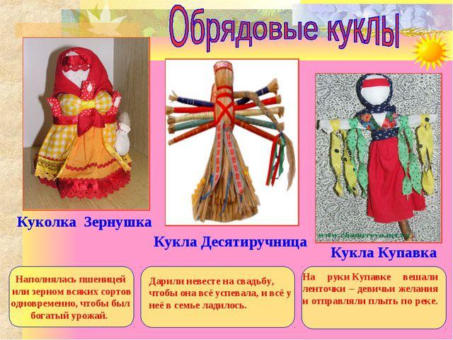 Куколка Зернушка Наполнялась пшеницей или зерном всяких сортов одновременно,...