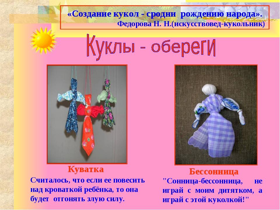 «Создание кукол - сродни рождению народа». Федорова Н. Н.(искусствовед-куколь...