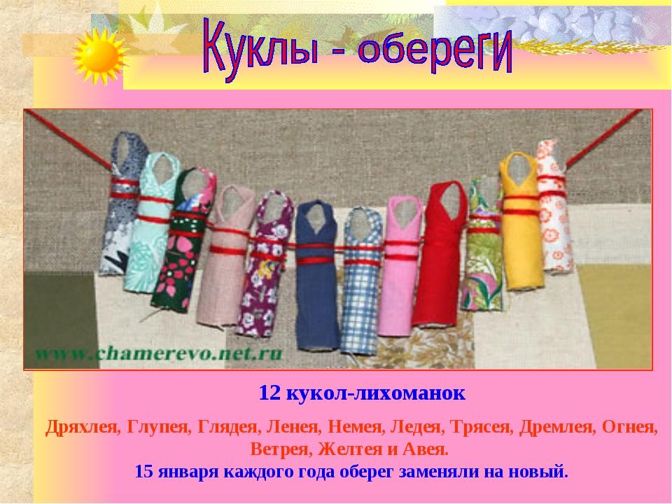12 кукол-лихоманок Дряхлея, Глупея, Глядея, Ленея, Немея, Ледея, Трясея, Дрем...