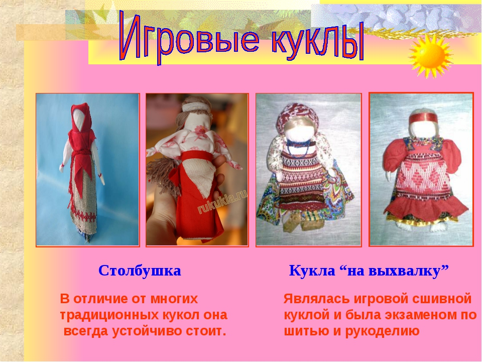 """Столбушка Кукла """"на выхвалку"""" Являлась игровой сшивной куклой и была экзамено..."""