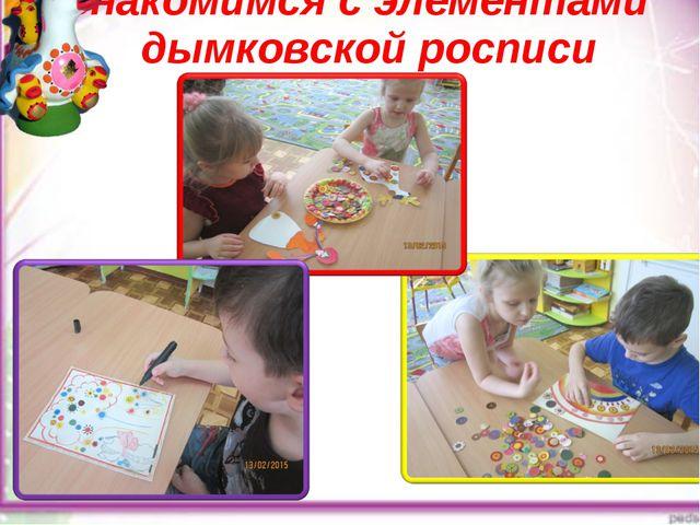 Знакомимся с элементами дымковской росписи .
