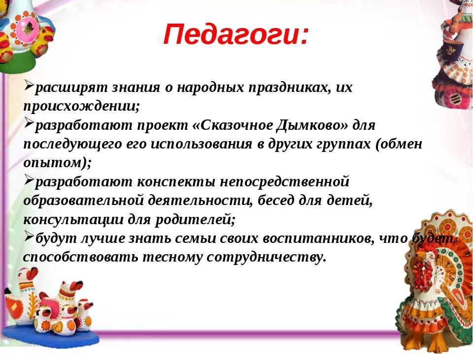Педагоги: . расширят знания о народных праздниках, их происхождении; разрабо...