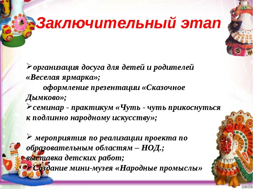 Заключительный этап . организация досуга для детей и родителей «Веселая ярма...