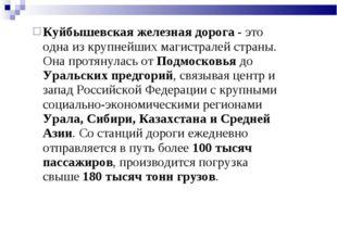 Куйбышевская железная дорога- это одна из крупнейших магистралей страны. Она