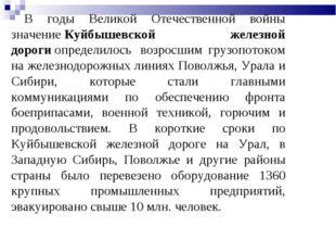 В годы Великой Отечественной войны значениеКуйбышевской железной дорогиопр