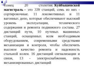Конец 20 столетия.Куйбышевской магистраль– это 339 станций, семь из них - с