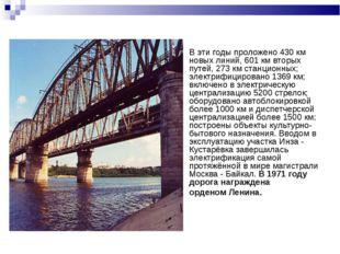 В эти годы проложено 430 км новых линий, 601 км вторых путей, 273 км станцион