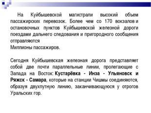 На Куйбышевской магистрали высокий объем пассажирских перевозок. Более чем с