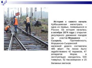 История с самого начала Куйбышевская магистраль - одна из первых, появившихс