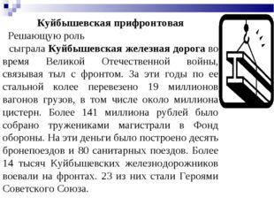 Куйбышевская прифронтовая Решающую роль сыгралаКуйбышевская железная дорога