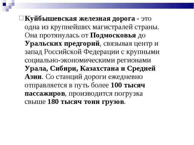 Куйбышевская железная дорога- это одна из крупнейших магистралей страны. Она...