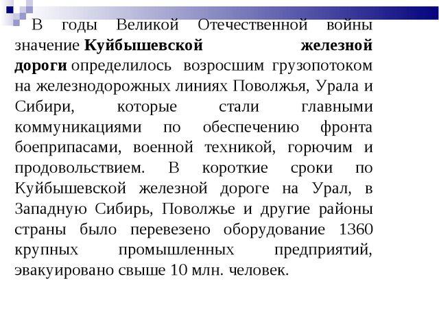 В годы Великой Отечественной войны значениеКуйбышевской железной дорогиопр...