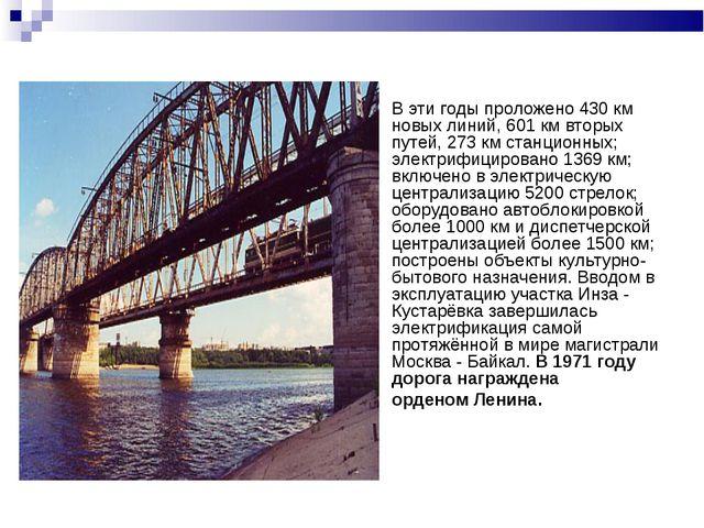 В эти годы проложено 430 км новых линий, 601 км вторых путей, 273 км станцион...