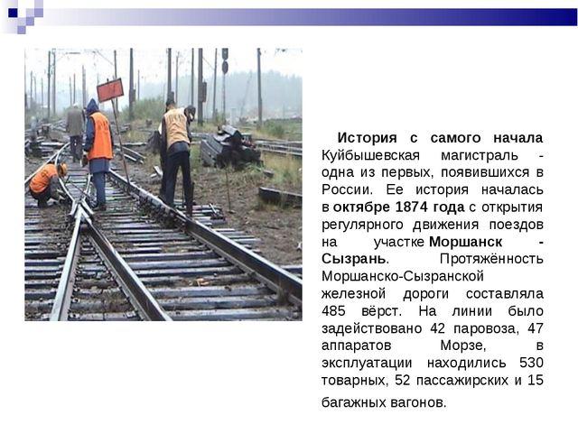 История с самого начала Куйбышевская магистраль - одна из первых, появившихс...