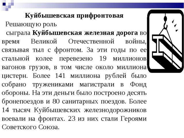 Куйбышевская прифронтовая Решающую роль сыгралаКуйбышевская железная дорога...