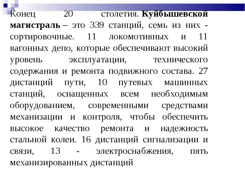 Конец 20 столетия.Куйбышевской магистраль– это 339 станций, семь из них - с...