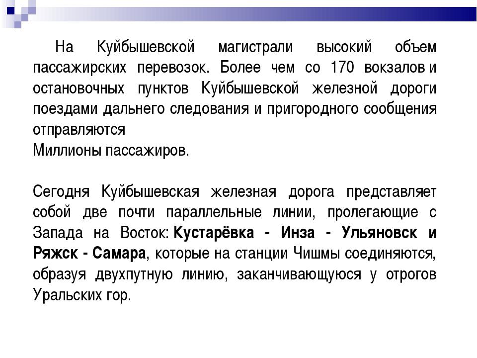 На Куйбышевской магистрали высокий объем пассажирских перевозок. Более чем с...