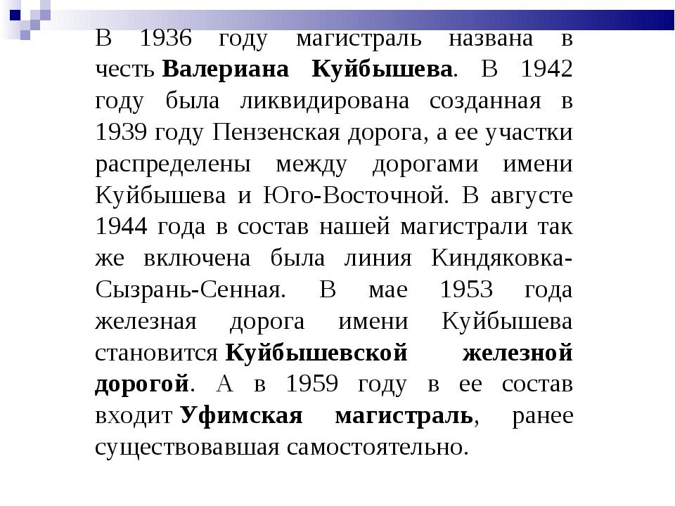 В 1936 году магистраль названа в честьВалериана Куйбышева. В 1942 году была...