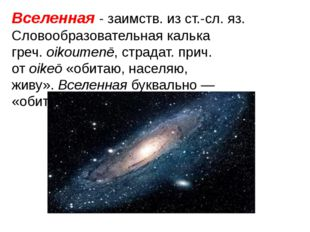 Вселенная- заимств. из ст.-сл. яз. Словообразовательная калька греч.oikoume