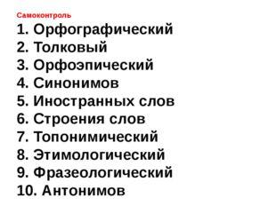 Самоконтроль 1. Орфографический 2. Толковый 3. Орфоэпический 4. Синонимов 5.