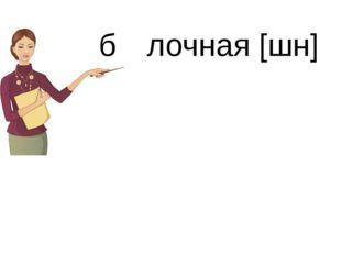 бу́лочная[шн]