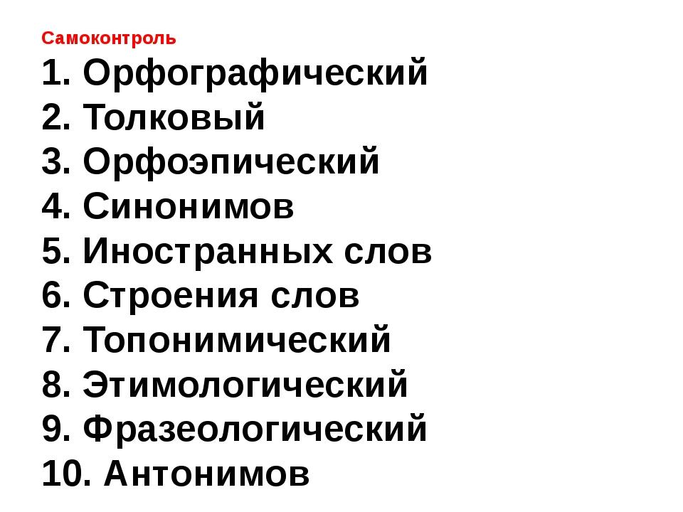 Самоконтроль 1. Орфографический 2. Толковый 3. Орфоэпический 4. Синонимов 5....