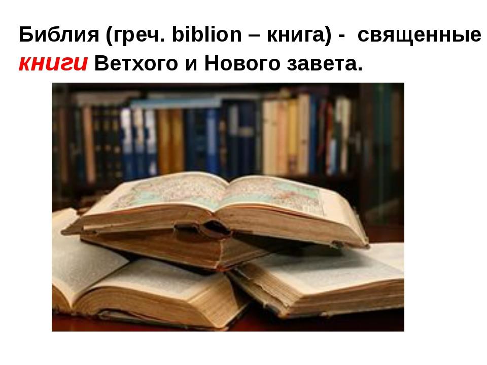 Библия (греч. biblion – книга) - священные книги Ветхого и Нового завета.