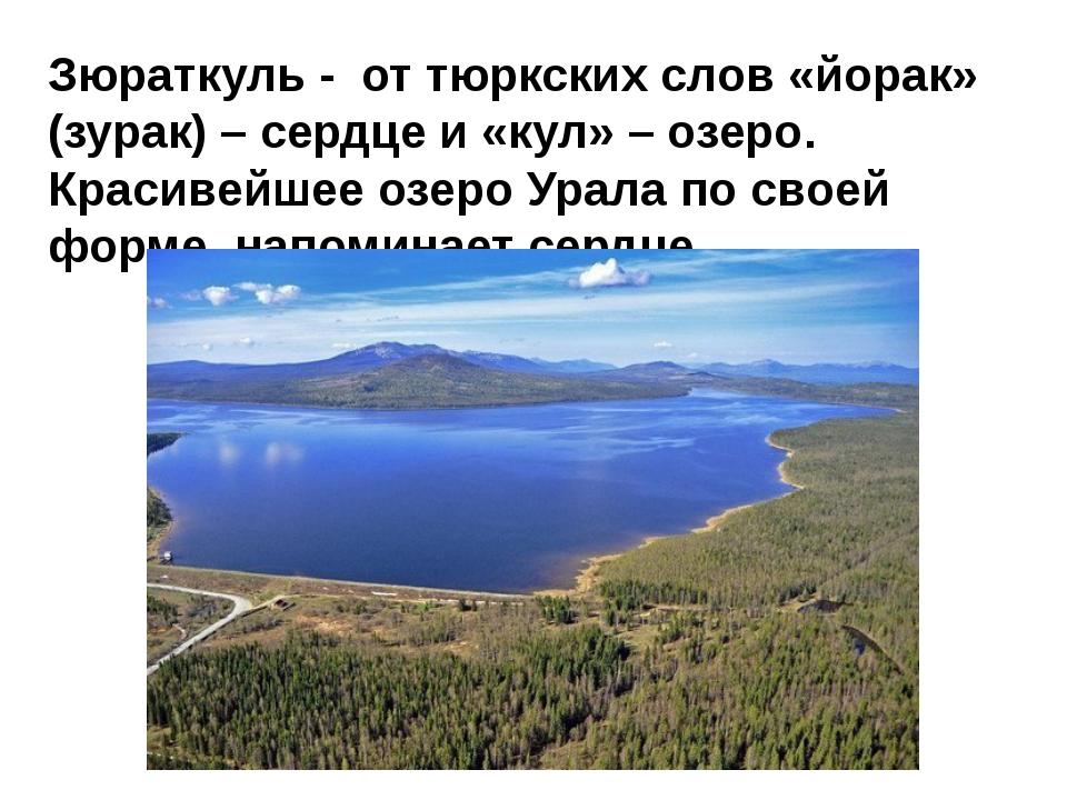 Зюраткуль - от тюркских слов «йорак» (зурак) – сердце и «кул» – озеро. Краси...