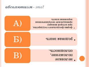 Запишите события в хронологической последовательности: а) Северная война б) А