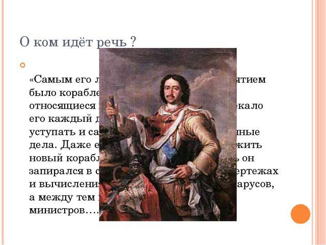Какое из представленных понятий связано с реформами Петра I?