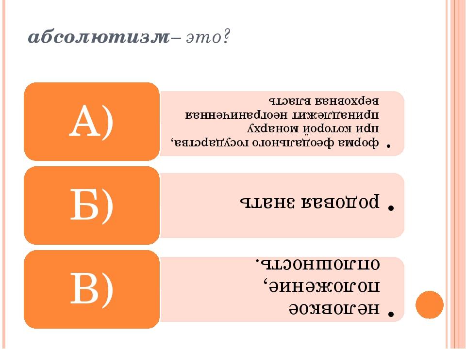 Запишите события в хронологической последовательности: а) Северная война б) А...