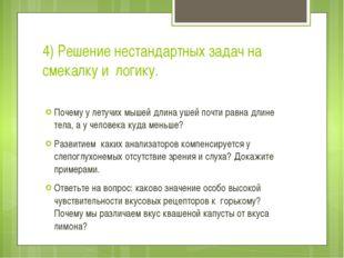 4) Решение нестандартных задач на смекалку и логику. Почему у летучих мышей д
