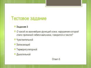 Тестовое задание Задание 3 О какой из важнейших функций кожи, нарушение котор