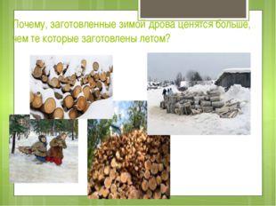 Почему, заготовленные зимой дрова ценятся больше, чем те которые заготовлены