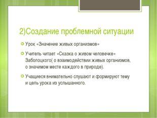 2)Создание проблемной ситуации Урок «Значение живых организмов» Учитель читае