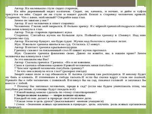 2) Создание проблемной ситуации «Сказка о кривом человечке» Заболоцкого. На у