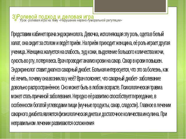 3)Ролевой подход и деловая игра Урок- ролевая игра на тему «Нарушение нервно-...