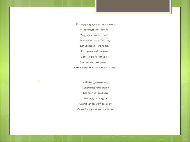 … К этому уроку дети написали стихи: «Поджелудочная железа, Ты для нас очень...