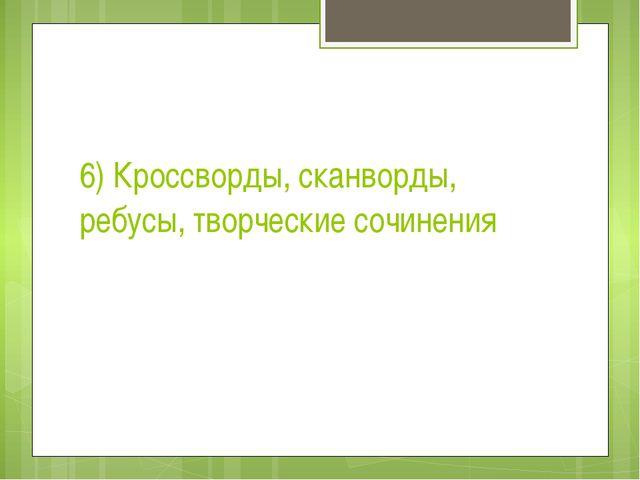 6) Кроссворды, сканворды, ребусы, творческие сочинения
