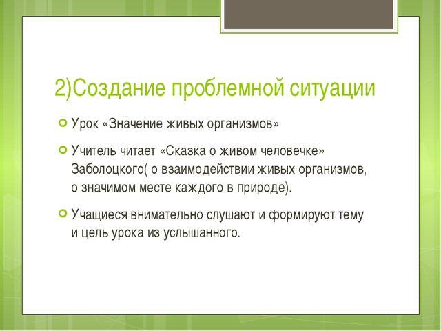 2)Создание проблемной ситуации Урок «Значение живых организмов» Учитель читае...