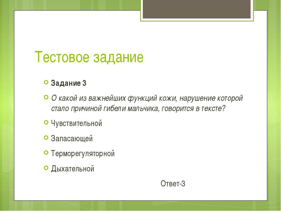 Тестовое задание Задание 3 О какой из важнейших функций кожи, нарушение котор...