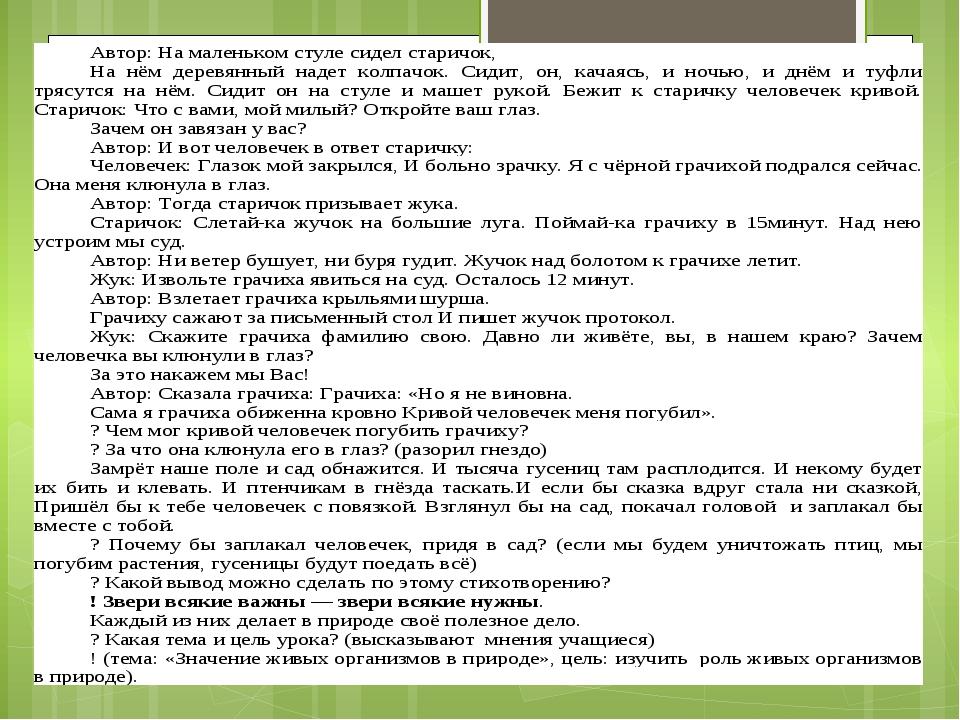 2) Создание проблемной ситуации «Сказка о кривом человечке» Заболоцкого. На у...
