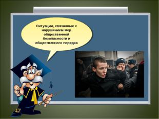 Ситуации, связанные с нарушением мер общественной безопасности и общественног