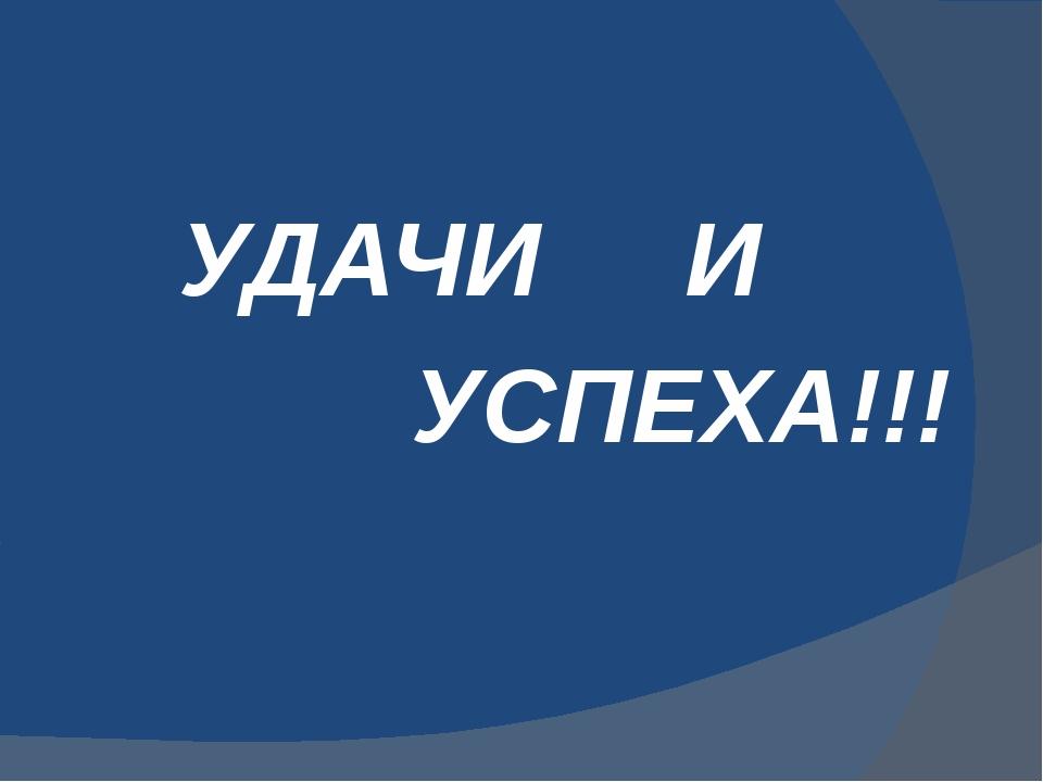 УДАЧИ И УСПЕХА!!!
